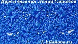 Узор Звездный взрыв - Crochet pattern star explosion - веера и ракушки крючком