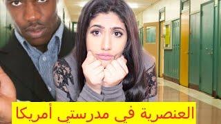 getlinkyoutube.com-العنصرية في مدرستي الأمريكية !!! القصة كاملة بعذابها !!