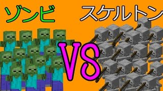 getlinkyoutube.com-ゾンビVSスケルトン!?Mob Battle【Minecraft】