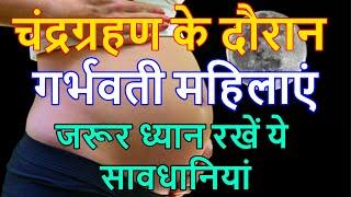 11 August 2018 Surya Grahan|सूर्यग्रहण  के समय गर्भवती महिलाएं जरूर ध्यान रखें ये सावधानियां|Eclipse