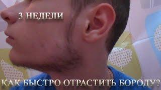 getlinkyoutube.com-КАК ОТРАСТИТЬ БОРОДУ В 14-17? УЗНАЙ ПРЯМО СЕЙЧАС