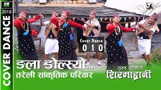 Sirmarani | Ngala ngolsyo | Cover Dance 010 | WINNER |Gurung movie song width=