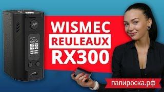 getlinkyoutube.com-Подкачаться к лету? Легко! WISMEC Reuleaux RX300 [Обзор от Папироска.рф]