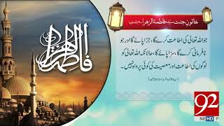 Quote | Hazrat Fatima (RA) | 5 Oct 2018 | 92NewsHD