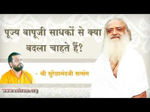 पूज्य बापूजी साधकों से क्या बदला चाहते हैं ? | Shri Sureshanandji Guru Mahima Satsang [Audio]
