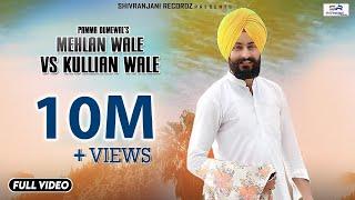 Mehlan wale vs Kullian wale || Pamma Dumewal|| Shivranjani Recordz