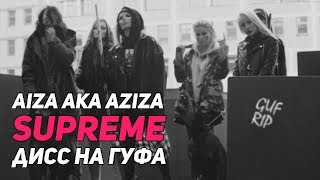 Айза aka AZIZA — SUPREME (GUF R.I.P.) ДИСС НА ГУФА