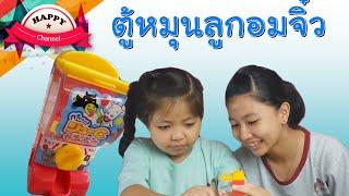 getlinkyoutube.com-ตู้หมุนลูกอมจิ๋ว พี่ฟิล์ม น้องฟิวส์ Happy Channel