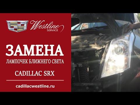 Замена лампочек ближнего света Cadillac srx 2013 год