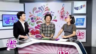 getlinkyoutube.com-บอย เขมราฐ นักแต่งเพลงที่สร้างให้ ขอใจเธอแลกเบอร์โทร ดังไปทั่วประเทศ@ข่าวลูกทุ่ง 2 กันยายน 57