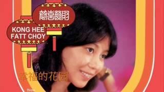 getlinkyoutube.com-1977年    黄晓君拜年曲集  -  「人间充满新希望」专辑 (10 首)