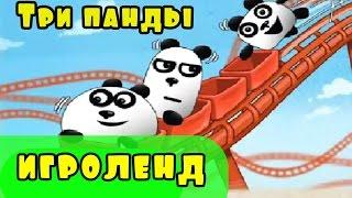 getlinkyoutube.com-Мультик Игра для детей 3 ПАНДЫ - приключение ТРЕХ ПАНД серия [8] игроленд