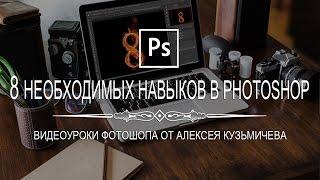 getlinkyoutube.com-8 необходимых навыков в Photoshop (запись вебинара)
