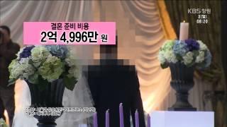 getlinkyoutube.com-[뉴스 인사이드-현장] 억! 소리나는 결혼식, 결혼이 무서워요 (2015.05.03,일)