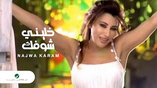 getlinkyoutube.com-Najwa Karam Khallini Shoufak نجوى كرم - خلينى شوفك