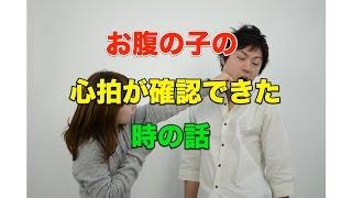 getlinkyoutube.com-【スカッとする話】お腹の子の心拍が確認できた時の話【腹筋崩壊】
