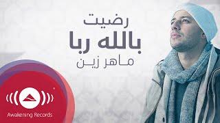 getlinkyoutube.com-Maher Zain - Radhitu Billahi (Arabic) | ماهر زين - رضيت بالله ربا | Official Lyrics
