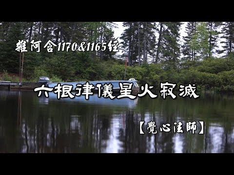 K.阿含禪-生活禪修