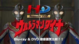 getlinkyoutube.com-ウルトラマンダイナ Blu-ray&DVD 徹底画質比較!!驚きのHDリマスター2.0V画質を一挙公開!