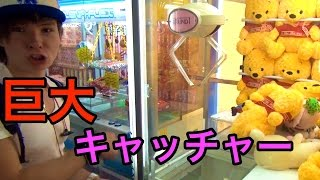 getlinkyoutube.com-巨大UFOキャッチャー!「ぬいぐるみ」 PDS
