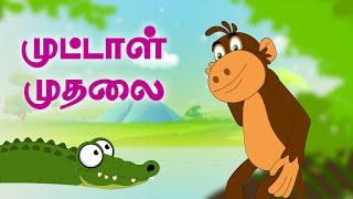 getlinkyoutube.com-Foolish Crocodile -Panchatantra Tales -(தமிழ் கதைகள்)Tamil Moral Stories For Kids