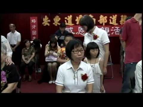 安東道場南部道務中心2013孝親感恩活動
