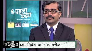 Mutual Funds Part I | Episode 12 | Pehala Kadam