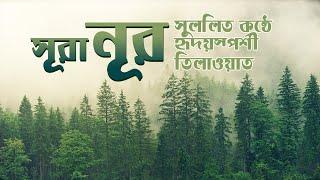 getlinkyoutube.com-Quran Bangla Translation - 24.Sura An Nur -Bangla Quran-Al Quran Bangla-Bangla Quran Mp3