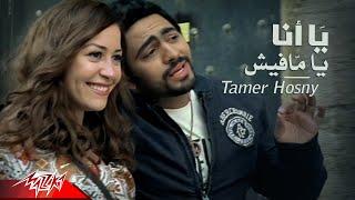 getlinkyoutube.com-Yana Ya Mafish - Tamer Hosny يا أنا يا مافيش - تامر حسنى