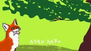 ቁራና ቀበሮ (Amharic) - Animation - FHLETHIOPIA.COM