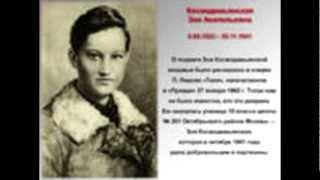 Зоя Космодемьянская история подвига