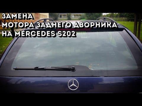 (ремонт своими руками) Замена мотора заднего дворника на Mercedes S202
