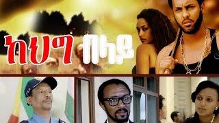 getlinkyoutube.com-Ethiopian Movie - kehig Belay 2016 Full Movie (ከህግ በላይ ሙሉ ፊልም)
