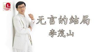 getlinkyoutube.com-李茂山 & 林淑容  - 无言的结局 (Original HD)