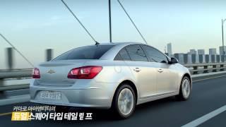 getlinkyoutube.com-Chevrolet Cruze 2015 Promo (korea) 쉐보레 어메이징 뉴 크루즈 홍보영상