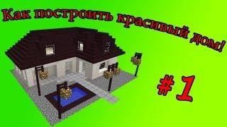 getlinkyoutube.com-Как построить красивый дом в MineCraft ? Серия #1