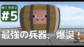 getlinkyoutube.com-【Minecraft】ゆくラボ2~大都会でリケジョ無双~ Part5【ゆっくり実況】