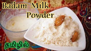 getlinkyoutube.com-Instant Badam Powder - in Tamil | Pal Powder mix | Almond milk powder | Badam Mix