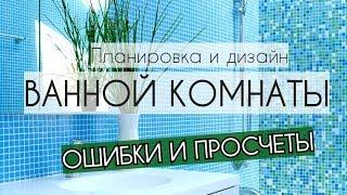 getlinkyoutube.com-ВАННАЯ КОМНАТА. РУМ ТУР. ПЛАНИРОВКА и ДИЗАЙН ВАННОЙ. ОШИБКИ. #ванная #румтур #минимализм #ошибки