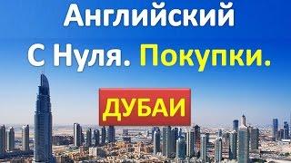 getlinkyoutube.com-Английский Для Начинающих. Шоппинг. Дубай. Английский с нуля.