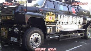 getlinkyoutube.com-【建国記念の日】右翼街宣車集結 橿原神宮 神武天皇 紀元祭Rightists Cars in Kashihara shrine Nara Japan