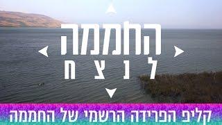 getlinkyoutube.com-לי בירן - ניצחתי   קליפ הפרידה הרשמי של החממה - ניקלודיאון
