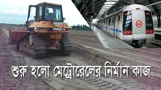 getlinkyoutube.com-Dhaka Metro Rail - MRT 6 (শুরু হলো মেট্রোরেলের নির্মান কাজ )
