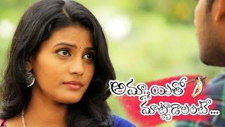getlinkyoutube.com-Ammayi Tho Maatlaadaalante - Latest Telugu Romantic Short Film With English Subtitles