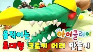 getlinkyoutube.com-Mecard 움직이는 초대형 크로키 머리 만들기 Making Giant Crocodile Clay Robot Toys