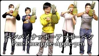getlinkyoutube.com-【踊ってみた】PPAP(Pen-Pineapple-Apple-Pen)ペンパイナッポーアッポーペン/kokoroman(ココ太郎)※パロディです。#1462