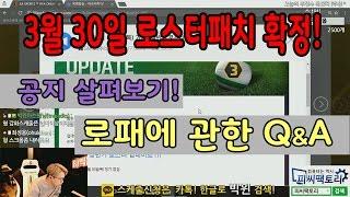 피파3 빅윈★3월 30일 로스터패치 확정+공지 살펴보기+로패에관한 Q&A