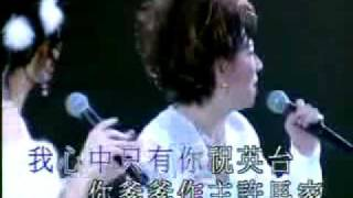 getlinkyoutube.com-甄妮 + 凌波 -- -十八相送 (2000年演唱會)
