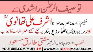 getlinkyoutube.com-Re: BARELVI aur DEOBAND Ulma Kay Mushtarka Aqaid by Mufti Tariq Masood