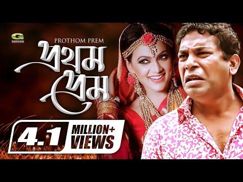 Prothom Prem | Drama | Mosharraf Karim | Bindu | Tarek Shopon